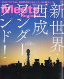 Meets Regional (ミーツ リージョナル) 2021年 05月号 [雑誌]