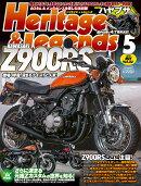 Heritage & Legends (ヘリティジ アンド レジェンズ)Vol.23 2021年 05月号 [雑誌]