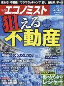 エコノミスト 2021年 5/25号 [雑誌]