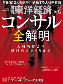 週刊 東洋経済 2021年 5/15号 [雑誌]