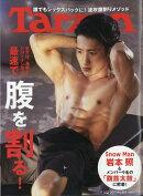 Tarzan (ターザン) 2021年 5/13号 [雑誌]