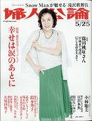 婦人公論 2021年 5/25号 [雑誌]