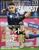 WORLD SOCCER DIGEST (ワールドサッカーダイジェスト) 2021年 5/6号 [雑誌]
