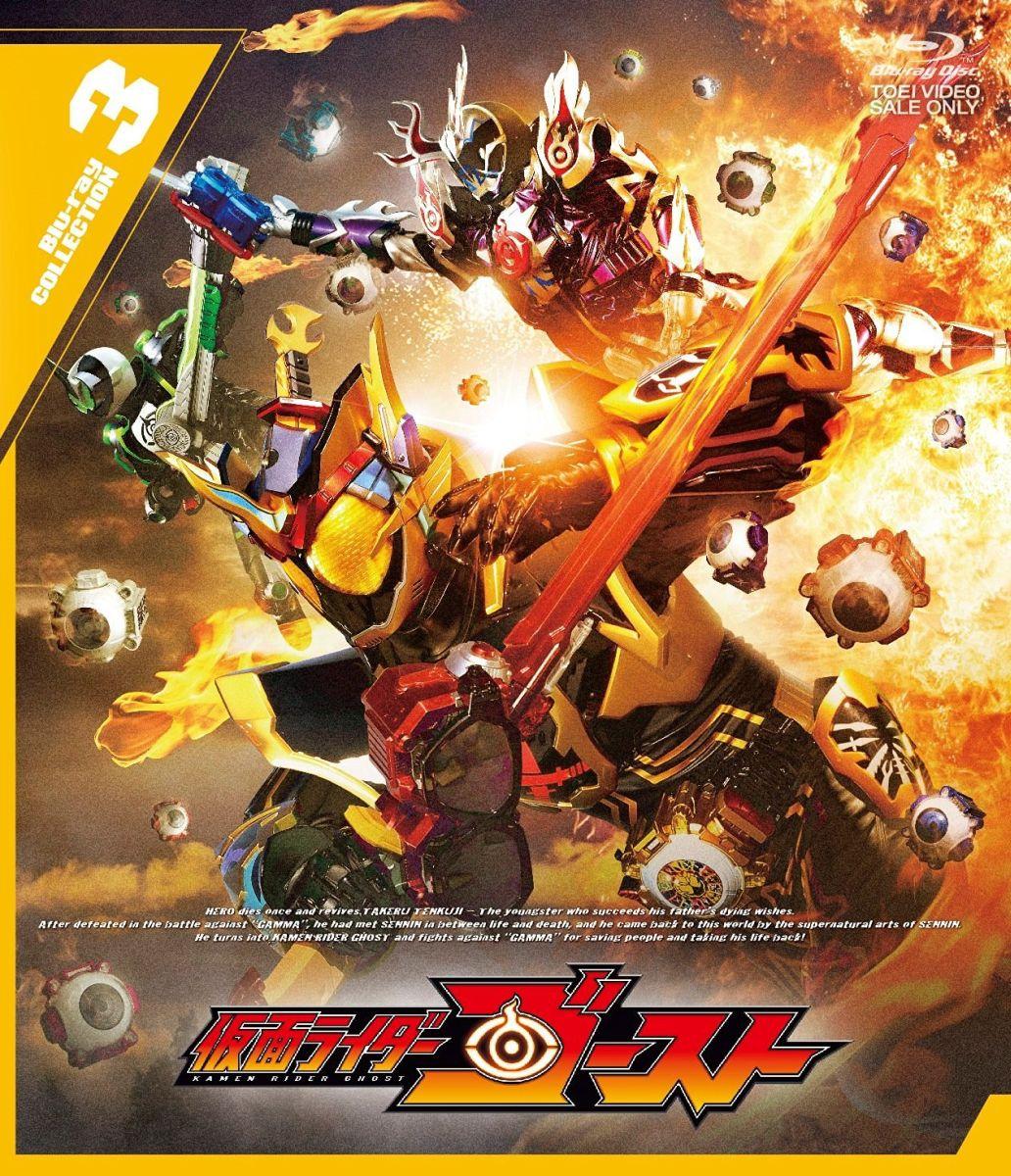 仮面ライダーゴースト Blu-ray COLLECTION 3【Blu-ray】 [ 西銘駿 ]
