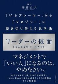 リーダーの仮面 「いちプレーヤー」から「マネジャー」に頭を切り替える思考法 [ 安藤広大 ]