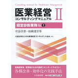 医業経営コンサルティングマニュアル(2) 経営診断業務編 2 収益改善・組織運