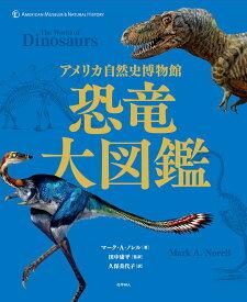 アメリカ自然史博物館 恐竜大図鑑 [ マーク・A・ノレル ]