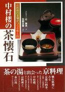 【バーゲン本】中村楼の茶懐石ー京料理の老舗がつくる味と技