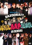 BS スカパー! BAZOOKA!!! 第11回高校生RAP 選手権 in 仙台