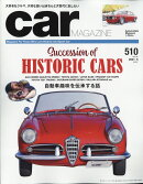 car MAGAZINE (カーマガジン) 2011年 05月号 [雑誌]