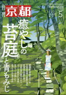 月刊 京都 2021年 05月号 [雑誌]