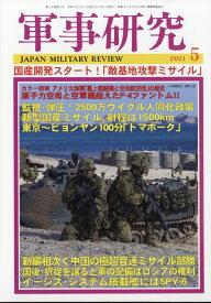 軍事研究 2021年 05月号 [雑誌]