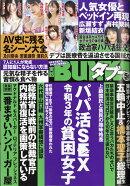 実話BUNKA (ブンカ) タブー 2021年 05月号 [雑誌]