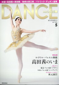 DANCE MAGAZINE (ダンスマガジン) 2021年 05月号 [雑誌]