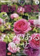 NHK 趣味の園芸 2011年 05月号 [雑誌]