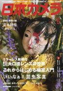 日本カメラ 2021年 05月号 [雑誌]