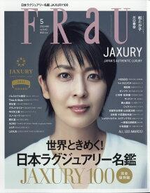 FRaU (フラウ) 2021年 05月号 [雑誌]