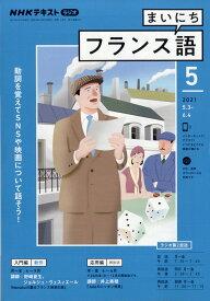 NHK ラジオ まいにちフランス語 2021年 05月号 [雑誌]