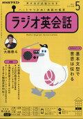 NHK ラジオ ラジオ英会話 2021年 05月号 [雑誌]
