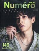 Numero TOKYO (ヌメロ・トウキョウ)特別版 2021年 05月号 [雑誌]