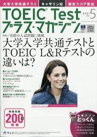 TOEIC Test (トーイックテスト) プラス・マガジン 2021年 05月号 [雑誌]