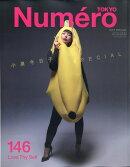 Numero TOKYO (ヌメロ・トウキョウ)増刊 表紙違い版 2021年 05月号 [雑誌]