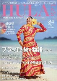 HULA Lea (フラレア) 2021年 05月号 [雑誌]