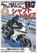 Mr.Bike (ミスターバイク) BG (バイヤーズガイド) 2021年 05月号 [雑誌]