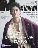 MEN'S NON・NO (メンズ ノンノ) 2021年 05月号 [雑誌]