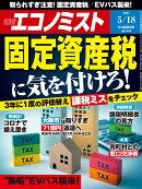 エコノミスト 2021年 5/18号 [雑誌]