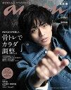 anan (アンアン) 2021年 5/26号 [雑誌]