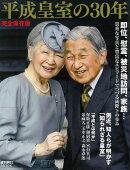 週刊朝日ムック 完全保存版 平成皇室の30年