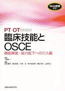 PT・OTのための臨床技能とOSCE 機能障害・能力低下への介入編