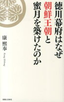 徳川幕府はなぜ朝鮮王朝と蜜月を築けたのか