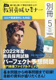 教員養成セミナー別冊 『2022年度教員採用試験パーフェクト予想問題』 2021年 05月号 [雑誌]