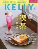 KELLy (ケリー) 2021年 05月号 [雑誌]