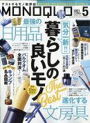 MONOQLO (モノクロ) 2011年 05月号 [雑誌]