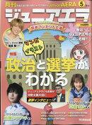 ジュニアエラ 2011年 05月号 [雑誌]
