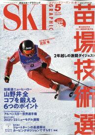 スキーグラフィック 2021年 05月号 [雑誌]