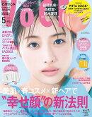【予約】VOCE(ヴォーチェ) 付録違い版 2021年 05月号 [雑誌]