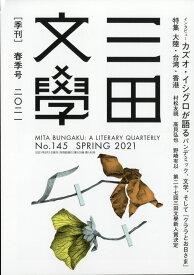 三田文學 2021年 05月号 [雑誌]
