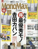 Mono Max (モノ・マックス) 2021年 05月号 [雑誌]