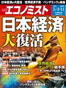 エコノミスト 2021年 5/11号 [雑誌]