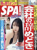 SPA! (スパ) 2021年 5/18号 [雑誌]