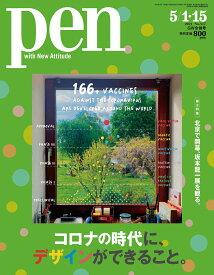 Pen (ペン) 2021年 5/15号 [雑誌]