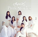 Pink Stories (通常盤)