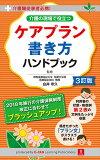 介護の現場で役立つケアプラン書き方ハンドブック3訂版