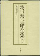 牧口常三郎全集(第1巻)