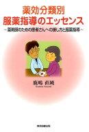 【予約】薬効分類別服薬指導のエッセンス