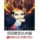 【早期予約特典&楽天ブックス限定先着特典】METAL GALAXY (初回生産限定SUN盤 - Japan Complete Edition - 2CD/アナ…